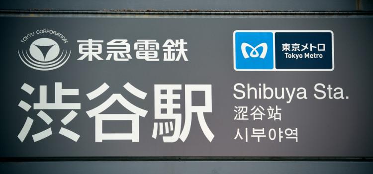 渋谷でマンション売る際の3つのポイント