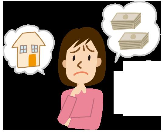 家の価値 下げる