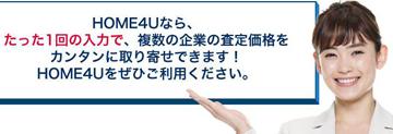 home4u 評判