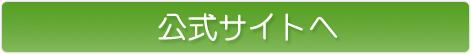 ソニー不動産公式サイト