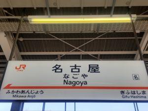リニア 名古屋