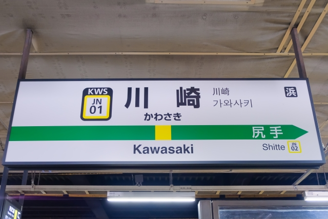 マンション売却 川崎