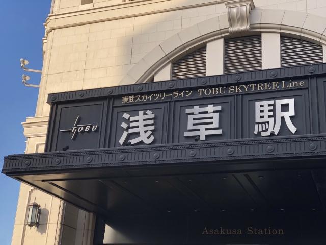 マンション売却 浅草駅