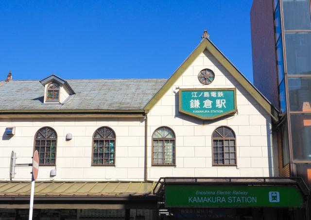 マンション査定 鎌倉