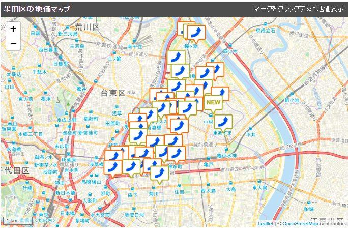墨田区 公示地価
