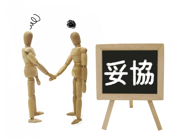 値引き交渉 マンション