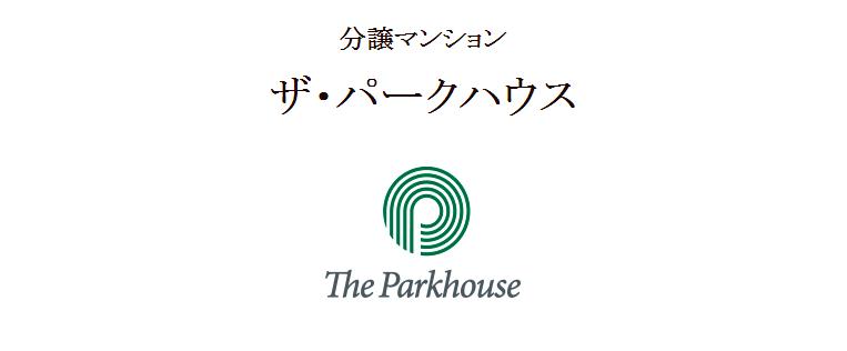 ザ・パークハウス売却査定