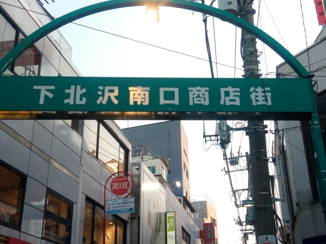 マンション売却 下北沢