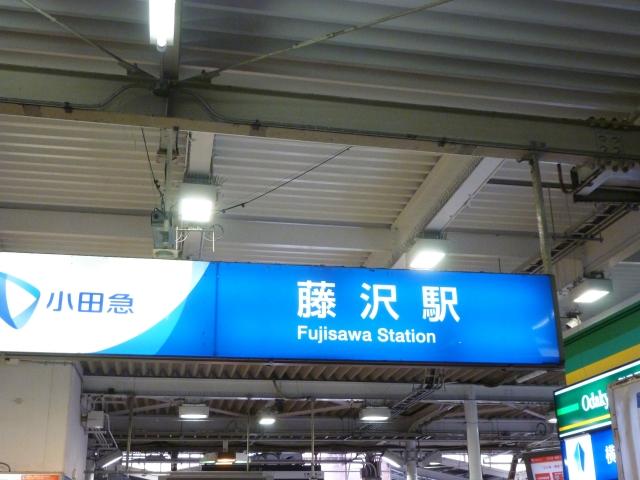 マンション売却 藤沢市