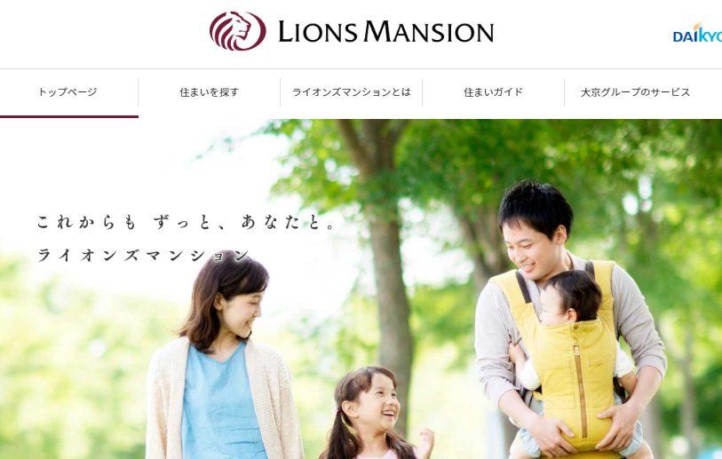 ライオンズマンション(lionsmansion)公式サイト