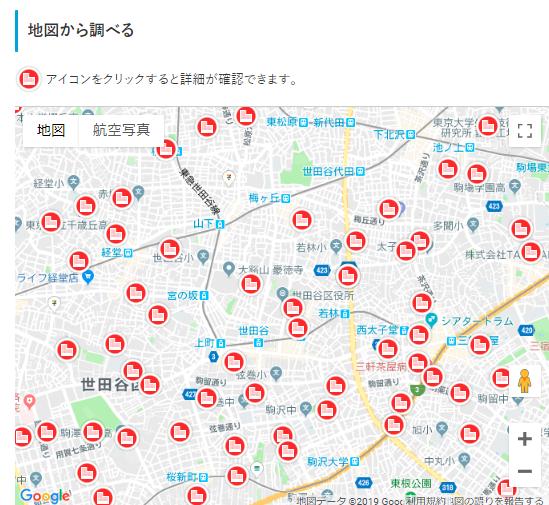 地図から調べる