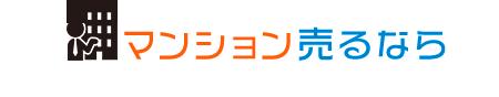 マンション売るなら@不動産売却体験談・㍇売却のポイント