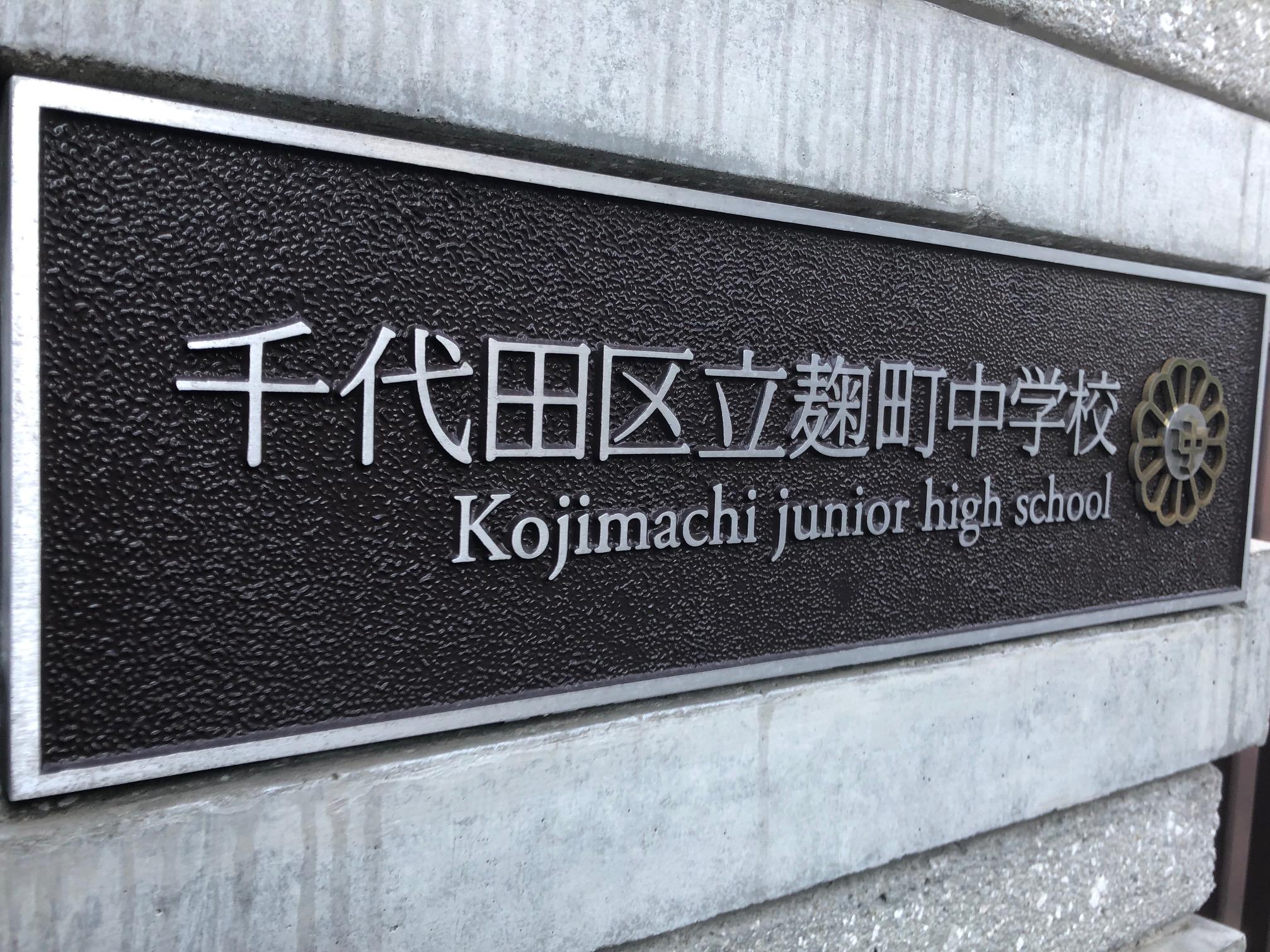 麹町中学校周辺のマンション