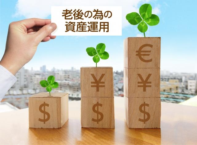 マンション 資産運用