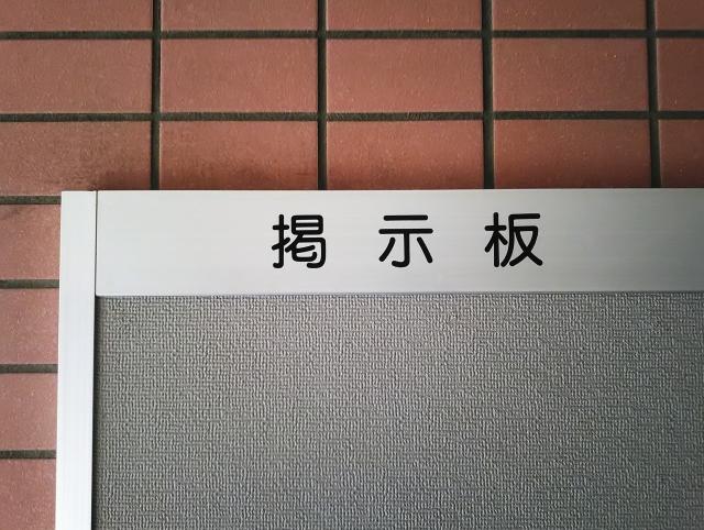 マンション購入 掲示板
