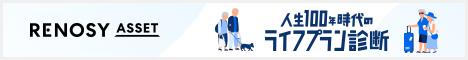 老後のための不動産投資