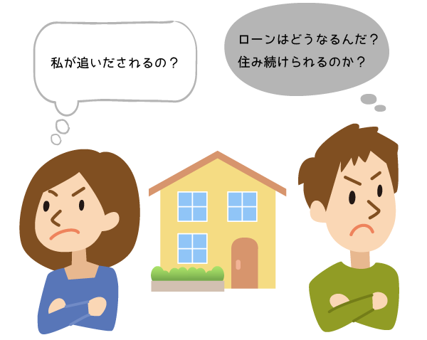 離婚をする場合、今住んでいる家の扱いがどうなるか、気になりますよね?