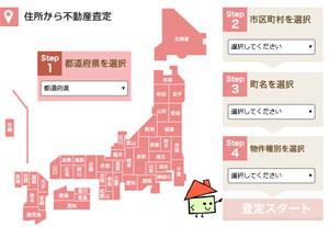 家売る 日本全国